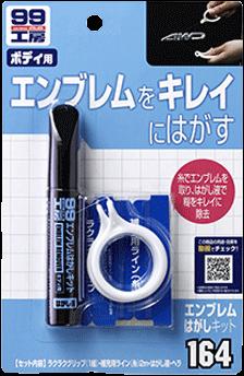 Soft99 Emblem Remover Kit